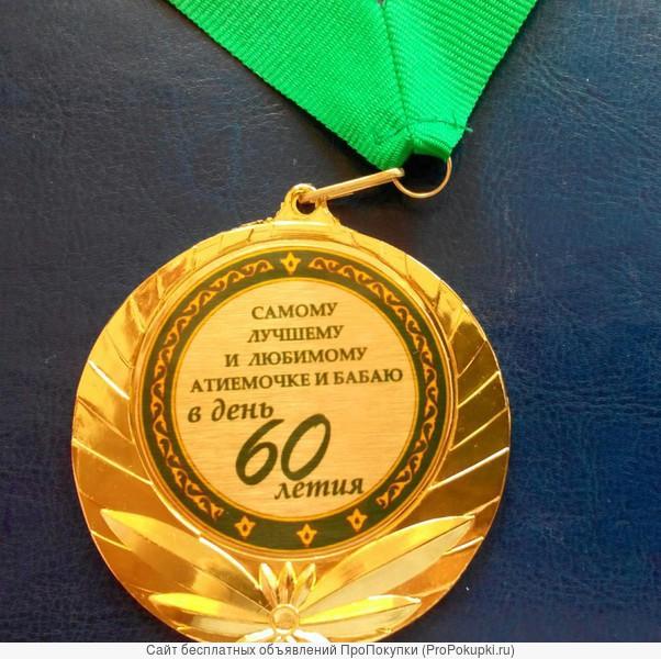 Медали подарочные изготовление в Казани