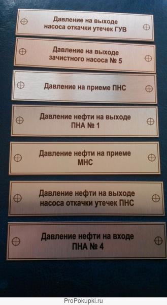 Шильдики изготовление в Казани