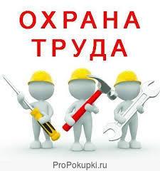 Обучение по охране труда (профессиональная переподготовка)