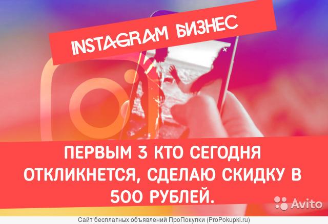 SMM-франшиза. Раскрутка Instagram,продажа франшизы