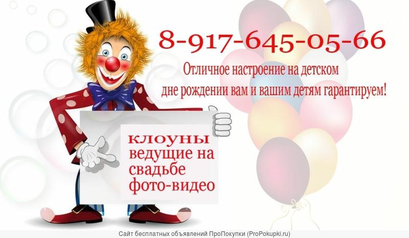 Клоуны аниматоры на детский праздник красноармейский район