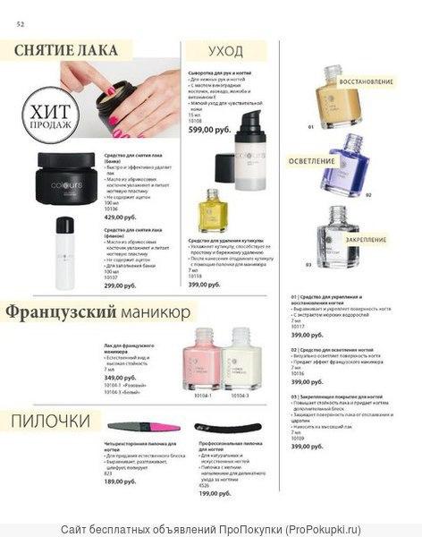 Косметика и парфюмерия из Германии