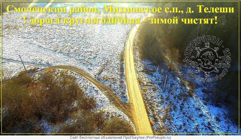 Участки в самом красивом и экологически чистом районе вблизи Смоленска