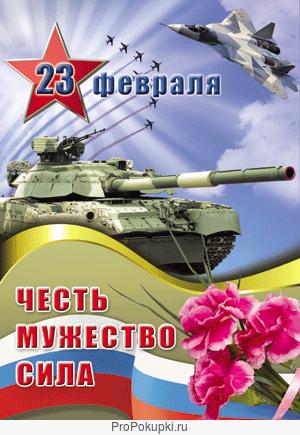 Плакаты к 23 февраля День Защитника Отечества