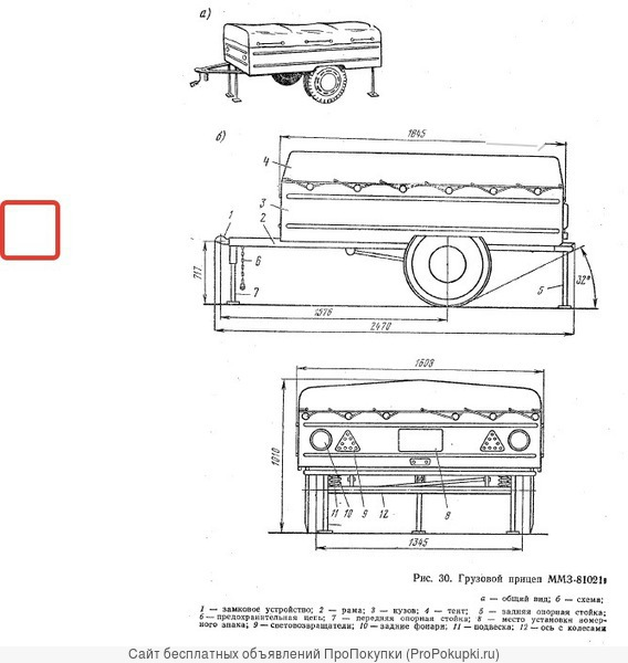 Прицеп для легкового автомобиля марки ХТ, модель 81024