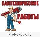 сантехник с выездом на дом Воронеж
