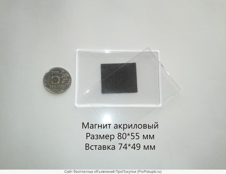 Акриловые магнитные футляры, заготовки акриловых магнитов опт 55*80мм, 65*65мм,105*70мм, 110*80мм