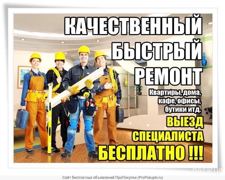 Все виды строительных и ремонтных работ, домов, квартир, офисов