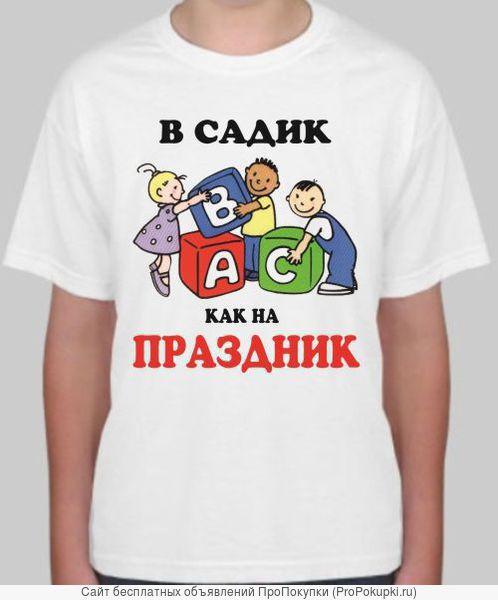 Футболки и шорты с метками для дет. садиков