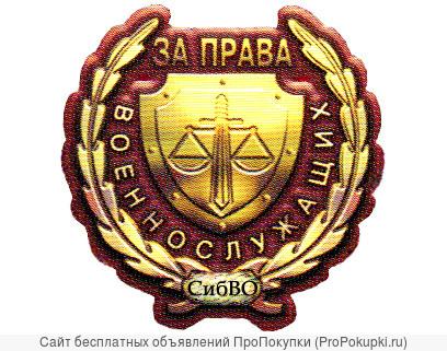 Адвокат для военнослужащих