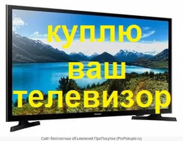 Куплю телевизор Любой диагонали