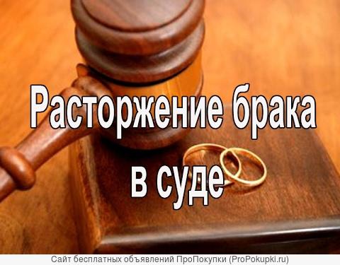 Ваш Адвокат по бракоразводным делам