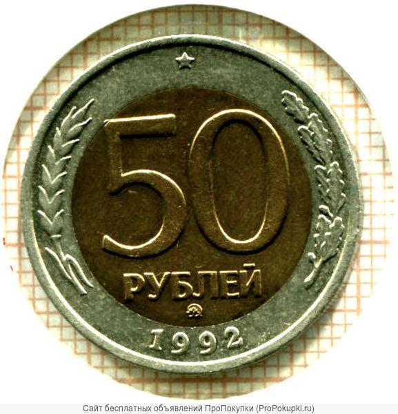 Редкая монета 50 рублей 1992 года ММД