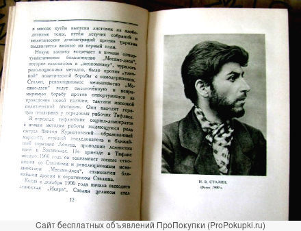 Редкое издание. Краткая биография Сталин И.В. 1950 года.