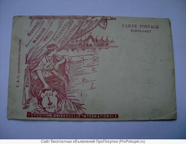 Открытка-почтовая карточка г/и 1905.