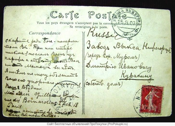 Музей Клуни, Франция 1907 год.