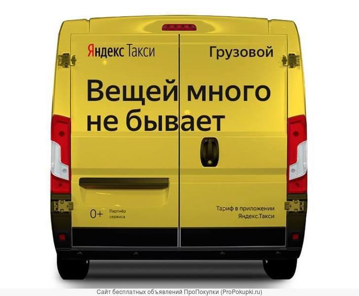Подключение водителей к сервису яндекс грузовое такси