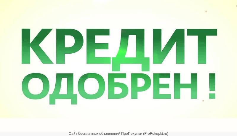 Заём или Кредит поможем получить всем должникам России