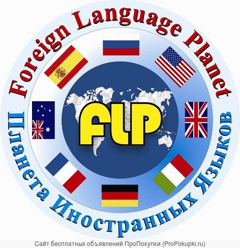 Переводы с иностранных языков