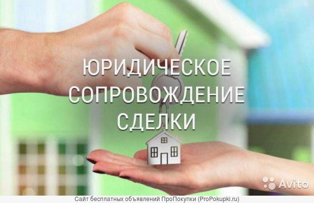 Юридические сопровождение сделок по недвижимости Москва и Область