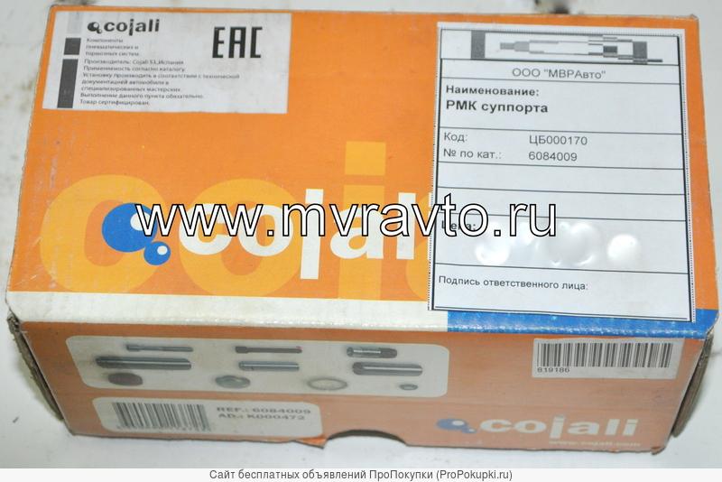 РМК суппорта, новый, 6084009.
