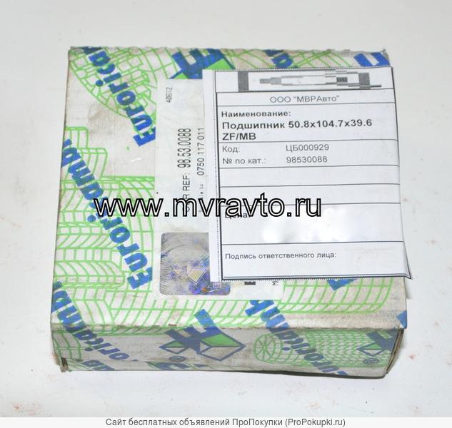 Продам подшипник 50.8х104.7х39.6 ZF/MB EURORICAMBI