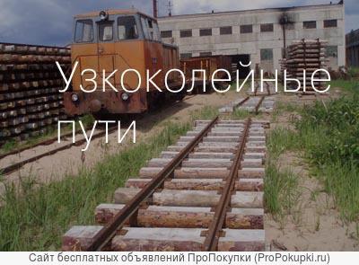 Строительство, ремонт железнодорожного пути ООО «СТРОЙЭКСПРЕСС»