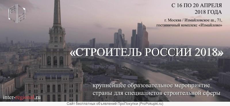 Строитель России 2018