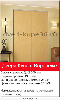 Недорогие двери купе на заказ в Воронеже