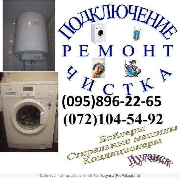 Ремонт, обслуживание, монтаж и установка бойлеров, стиральных машин