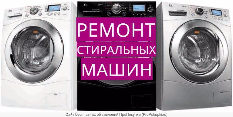 Ремонт стиральных машин по Осетии