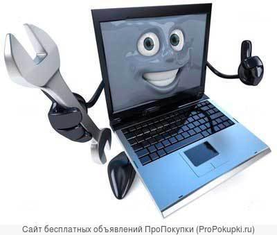 Ремонт компьютеров и ноутбуков. Выезд. Гарантия