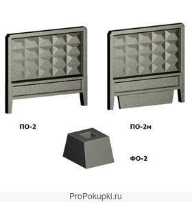 Заборные плиты, элементы заборов, стаканы
