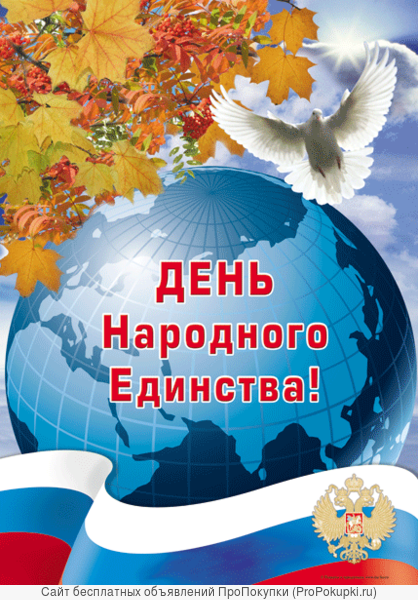 Плакаты 4 Ноября День Народного Единства
