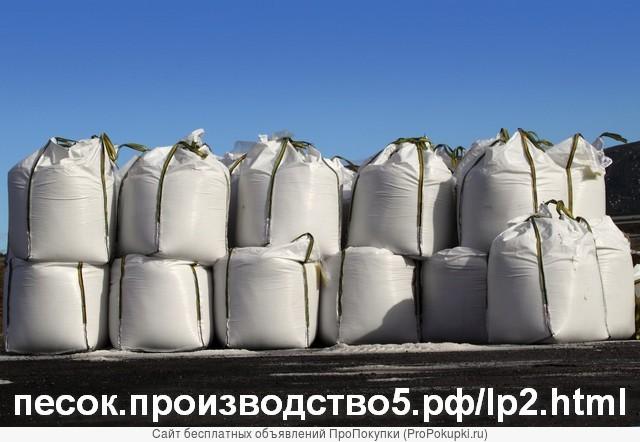 Кварцевый песок от производителя, цены от 820 рублей за тонну