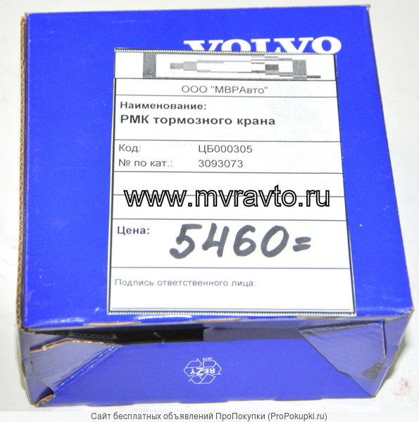 РМК тормозного крана, оригинал VOLVO (Вольво), 3093073.