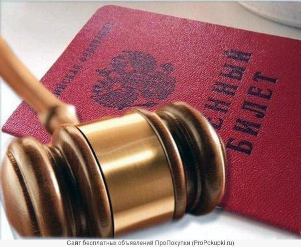 Представительство интересов военнослужащих в Северном флотском военном суде