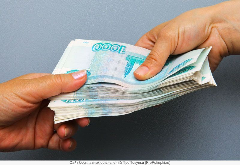 Частный Займ или Кредит всем у кого есть долги