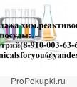 1-фенил-2-метил-2-нитроэтилен 14%;120гр