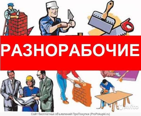 Грузчики,разнорабочие,работа по строителству и отделке