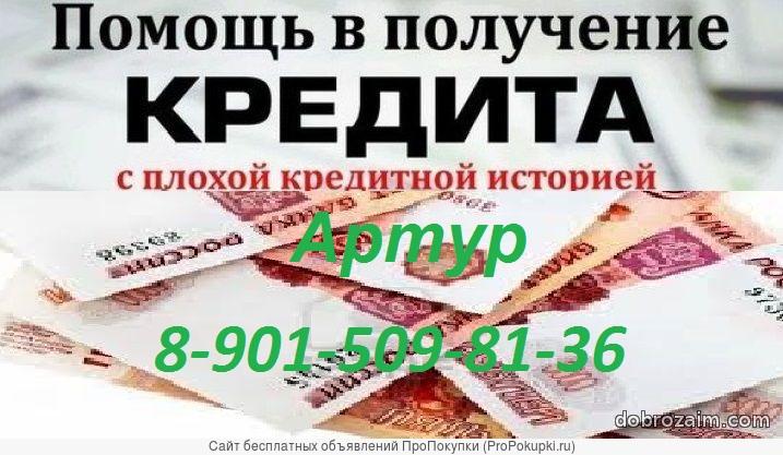 Кредитование физических лиц, ООО и ИП