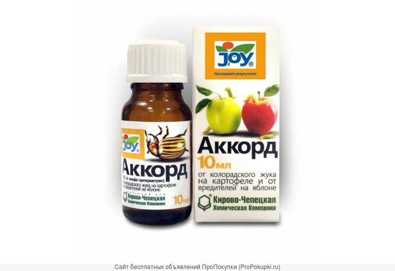 Химия для растений (Аккорд)
