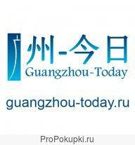 Ваш личный гид в Китае, Гуанчжоу! Звоните! Пишите