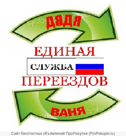 Городская служба грузчиков ДЯДЯ ВАНЯ
