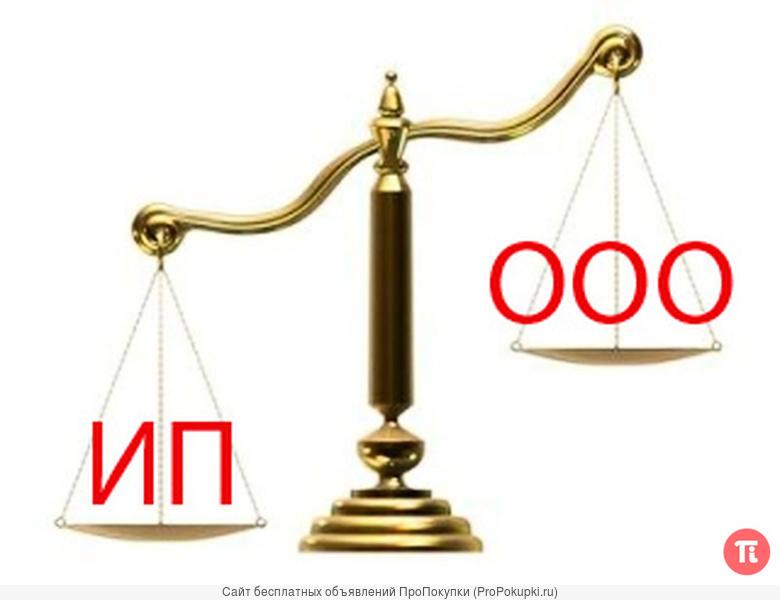 Регистрация ООО или ИП