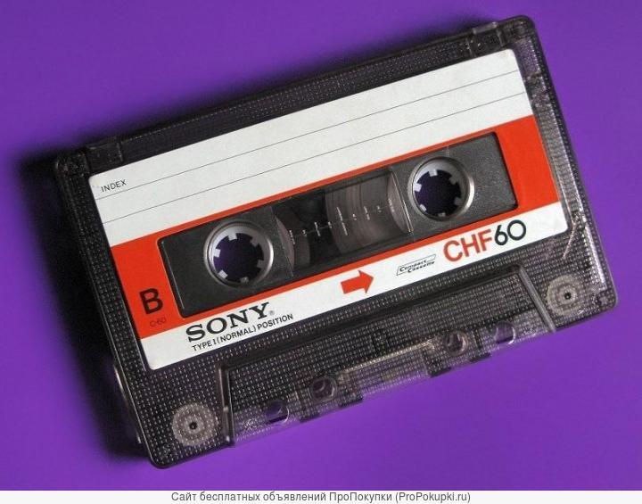 аудио кассету оцифровать в иркутске