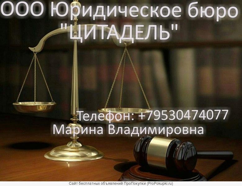 Юридические услуги и конскльтации