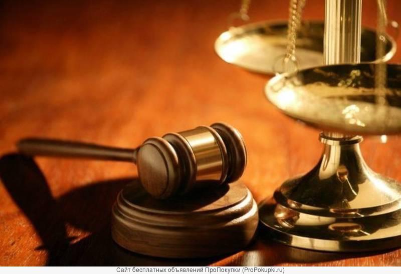 Юрист. Адвокат. Консультации бесплатно