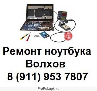 Ремонт компьютеров Волхов