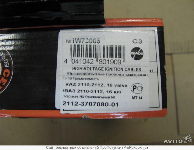 Провода в/вольтные 2110-2112 16-ти кл. дв